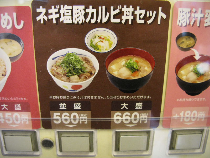 cost of vending machine